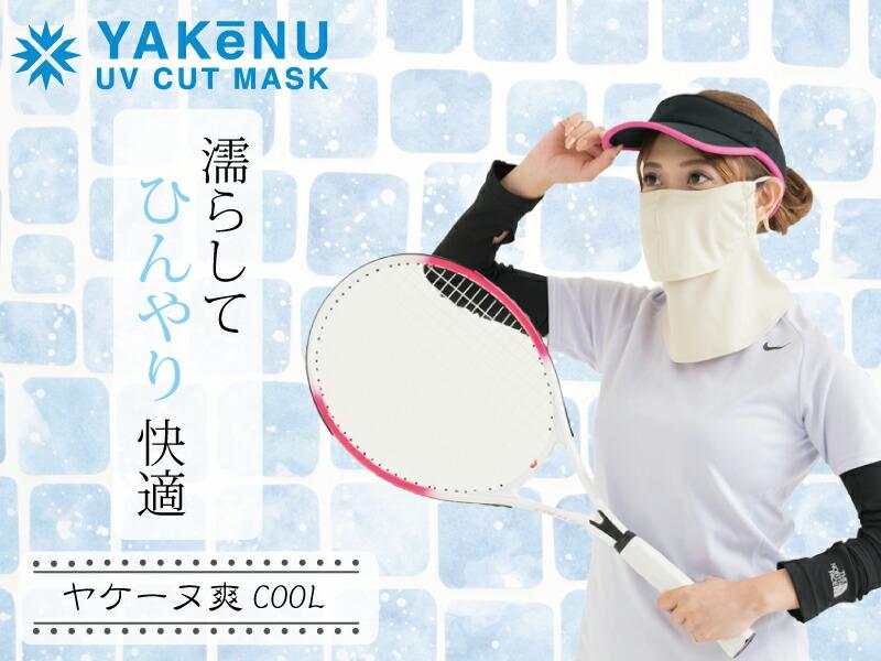 UVカットマスク ヤケーヌ爽クール