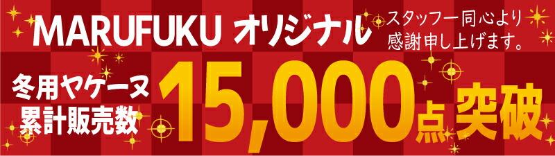冬用ヤケーヌ累計販売数15.000点