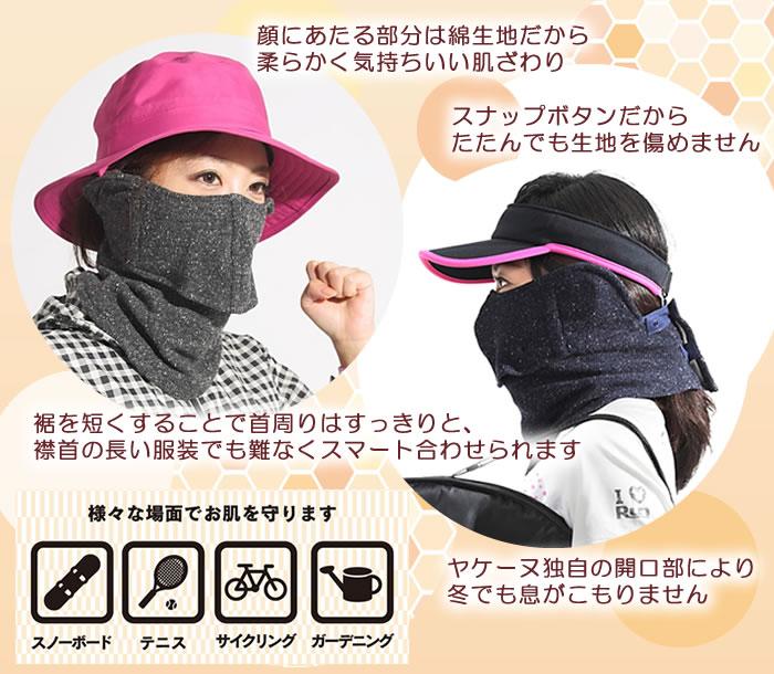 真冬の美肌ケアマスク