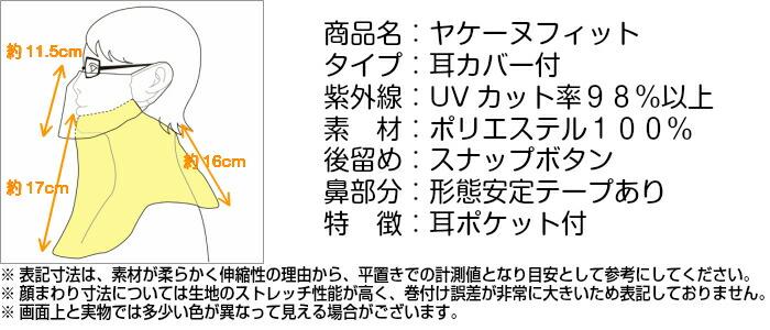 ヤケーヌフィット耳カバー付 UVカット率98%以上 スナップボタン式 形態安定テープあり