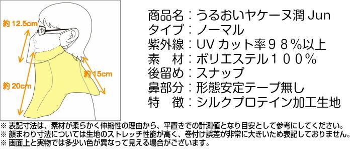 うるおいヤケーヌ潤 UVカット率98% スナップ式 シルクプロテイン加工