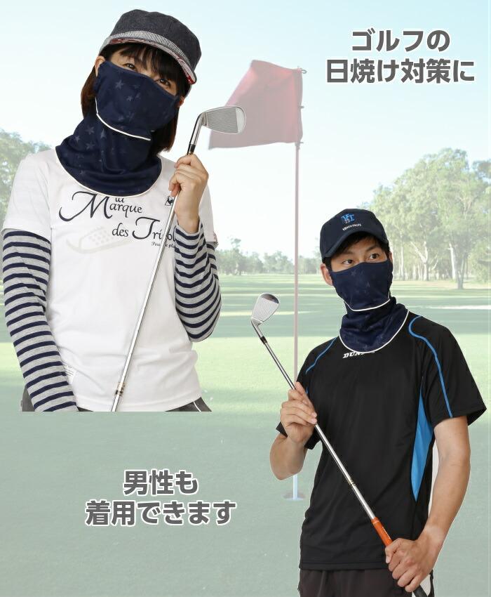 ゴルフやスポーツの日焼け対策に 男性の着用できます
