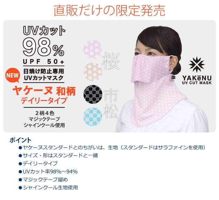 ヤケーヌ和柄 ノーマル 桜亀甲 市松紋様