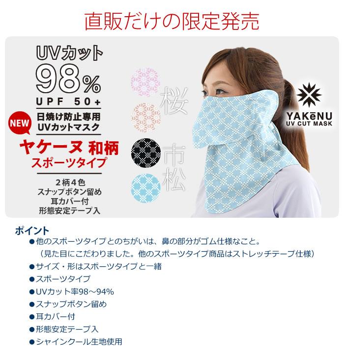 ヤケーヌ和柄 耳カバー付 桜亀甲 市松紋様