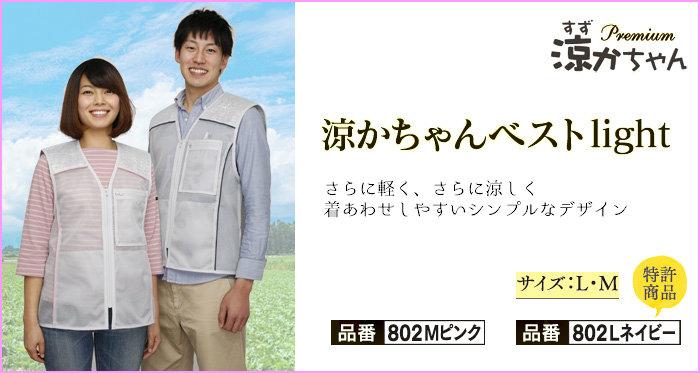 涼かちゃんベストlight。軽く、涼しく、着あわせしやすいシンプルなデザイン。