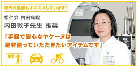 松仁会 内田病院 内田敦子先生による第三者評価