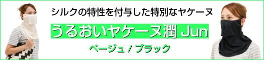 シルクプロテイン加工のうるおいヤケーヌ潤Jun