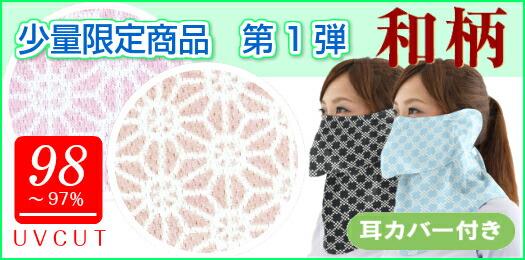 紫外線対策マスク 和柄 テニス ゴルフ
