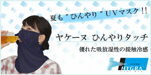 専門医の内田先生にお伺いしたヤケーヌの第3者評価