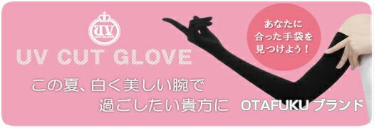 おたふく手袋 アームカバー OTAFUKU