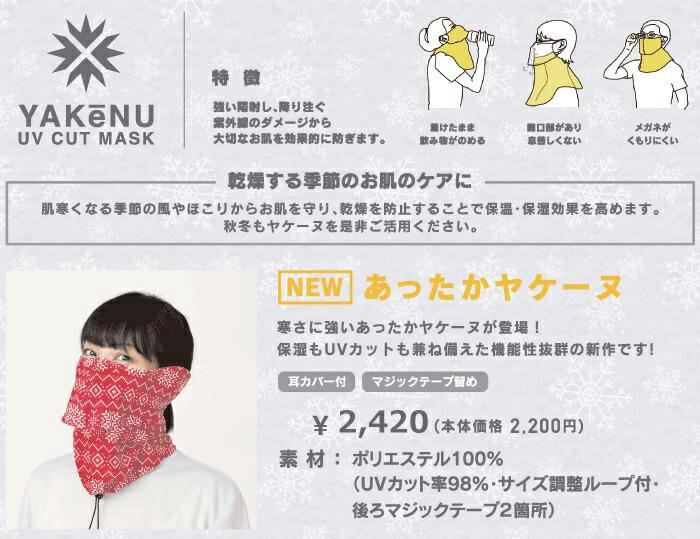 あったかヤケーヌ 冬用マスクなのに、曇らない、息苦しくない