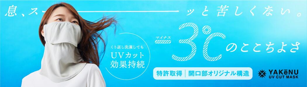 UVカットマスク通販MARUFUKUの看板画像