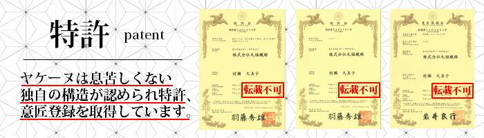 特許・意匠登録