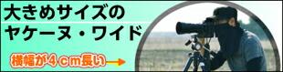 大き目サイズのヤケーヌワイド 横幅が4cm長い