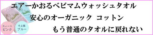 エアーかおるベビマム オーガニックコットン 浅野撚糸