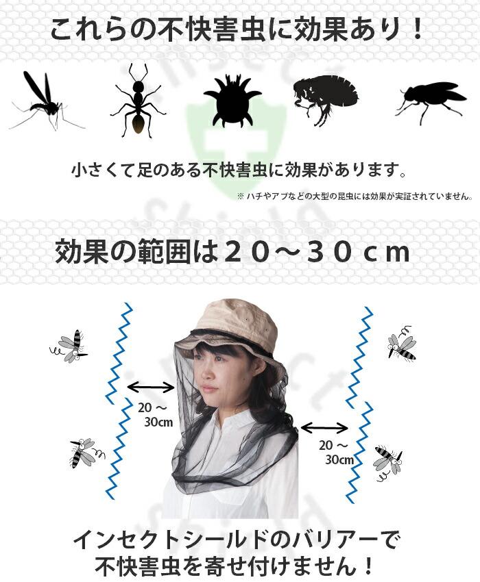 蚊,カ,蟻,アリ,蚤,ノミ,ダニ,蝿,ハエ,インセクトシールド