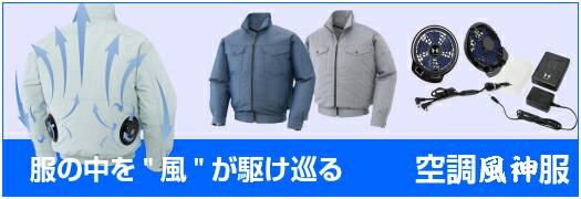 屋外作業の熱中症対策 空調服 空調風神服
