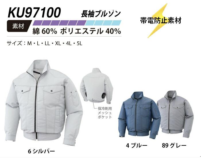 空調風神服 KU97100