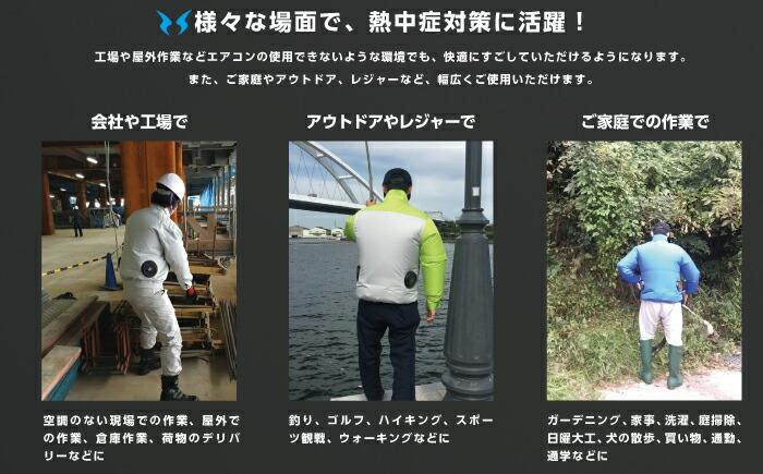 空調服はこんな場面で使われています