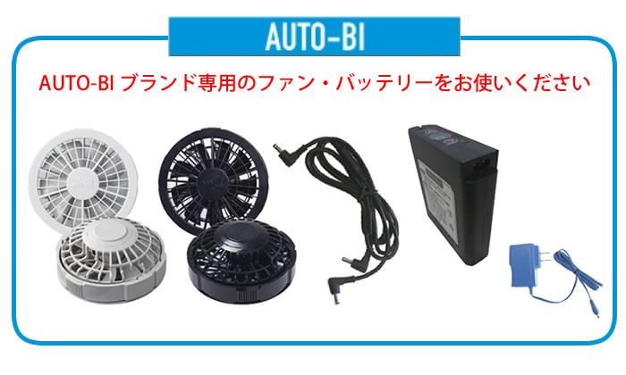 Auto-bi専用バッテリーをお使いください
