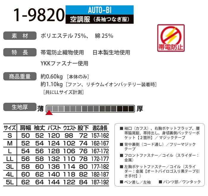 帯電防止織物,日本製生地,YKKファスナー