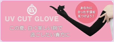 OTAFUKU手袋のアームカバー