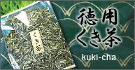 徳用くき茶