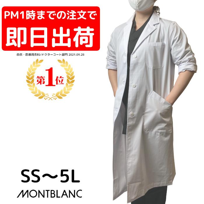 白衣 モンブラン