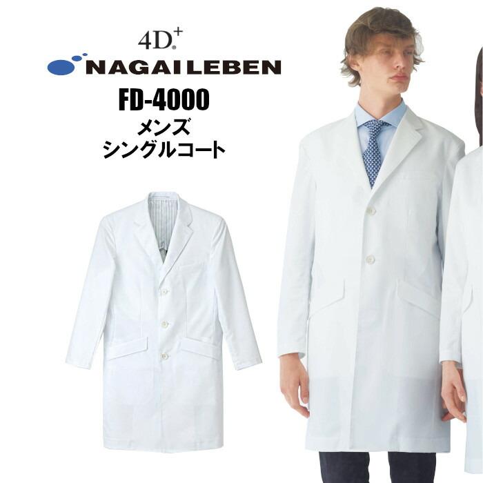白衣 ナガイレーベン