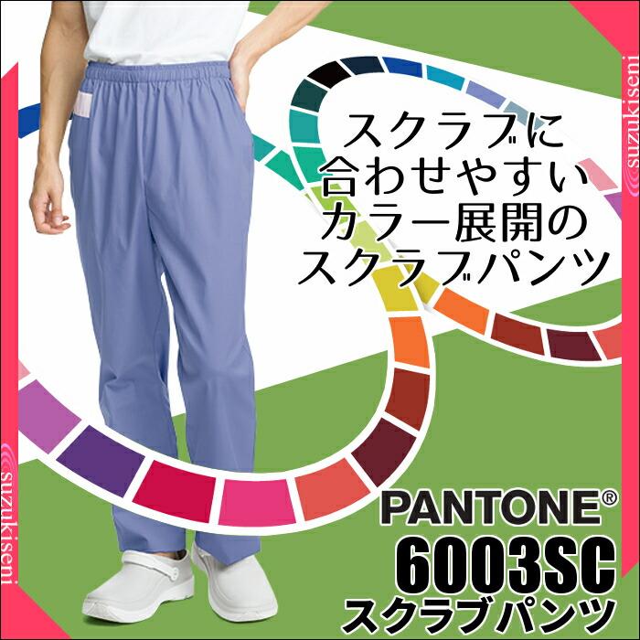 【ストレートタイプ】男女兼用パンツ/(FOLK社製)
