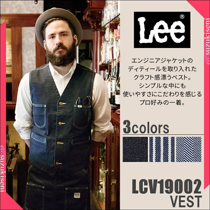 サービス Lee
