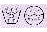 液温は30度を限度とし、弱い手洗いがよい。中性洗剤を使用する。ドライクリーニングができる。溶液は石油系のものを使用する。