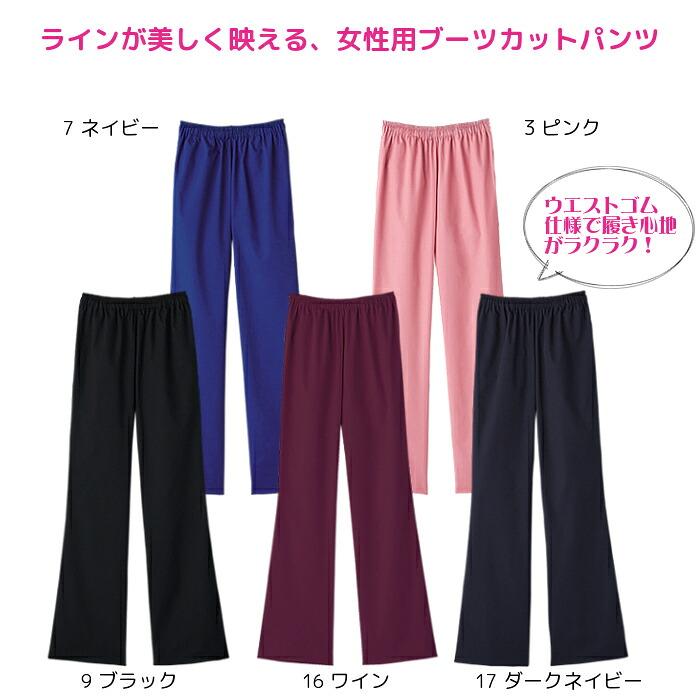 【ブーツカット】女性用パンツ(FOLK社製)