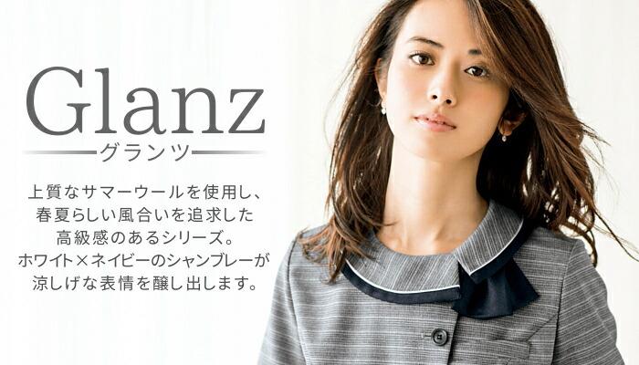 Glanzシリーズ