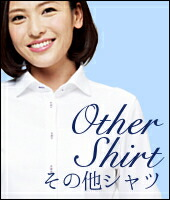 その他シャツ