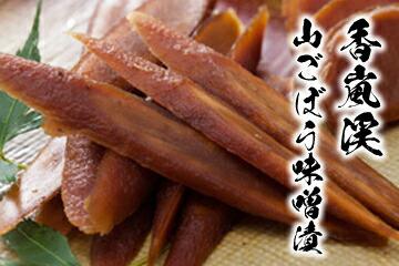 香嵐渓 山ごぼう 味噌漬