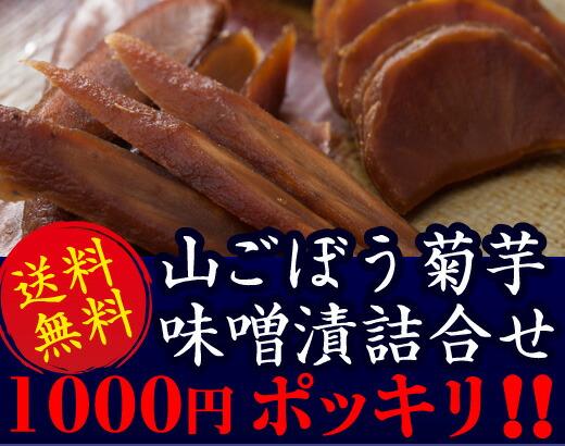 香嵐渓 山ごぼう味噌漬