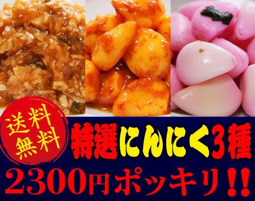 特選にんにく3種2300円ポッキリ!!