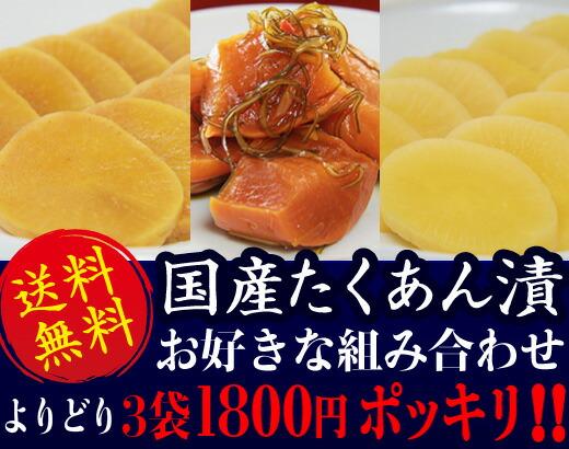 国産たくあん漬よりどり3袋1800円ポッキリ!!