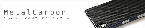 メタルカーボン