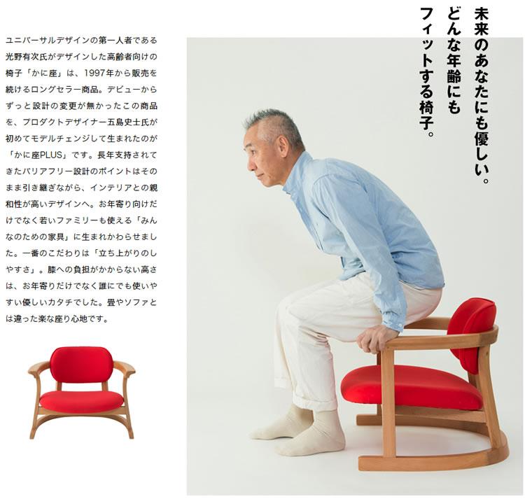 無限製かに座プラスは鈴盛商会へ。どんな年齢にもフィットする椅子。