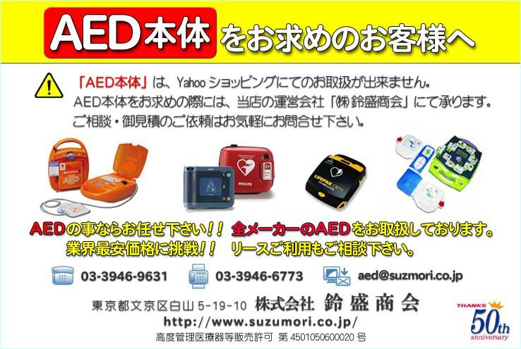 AED便利用品・心肺蘇生用マスク