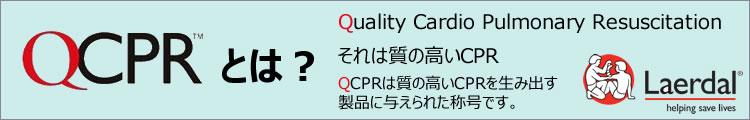 QCPRとは?それは質の高いCPR。QCPRは質の高いCPRを生み出す製品に与えられた称号です。