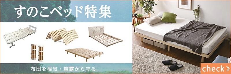 天然木すのこ,寝具,ベッド