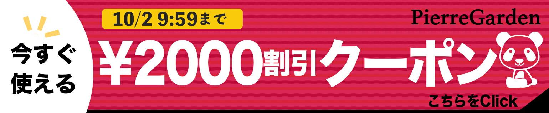 pierregardenでつかえる!2000円割引,クーポン