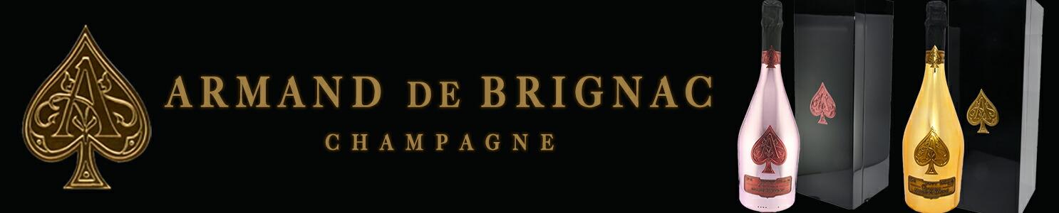 洗礼された味わいの高級シャンパン アルマンド ARMAND DE BRIGNAC champagne