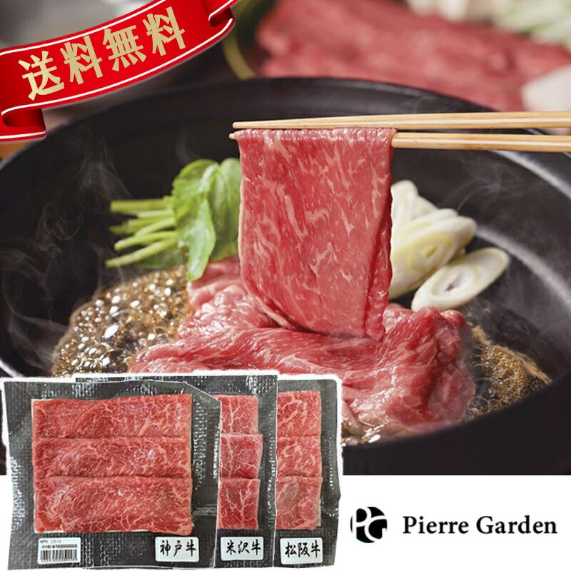 日本三大和牛すき焼き・しゃぶしゃぶ用 7050001(送料無料) お祝い グルメ お取り寄せ プレゼント ギフト