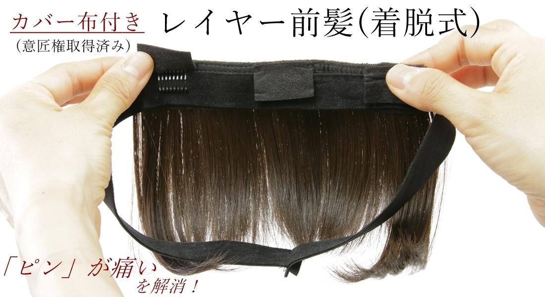 レイヤー前髪 カバー布付き 意匠