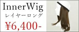 インナーウィッグ ロング30