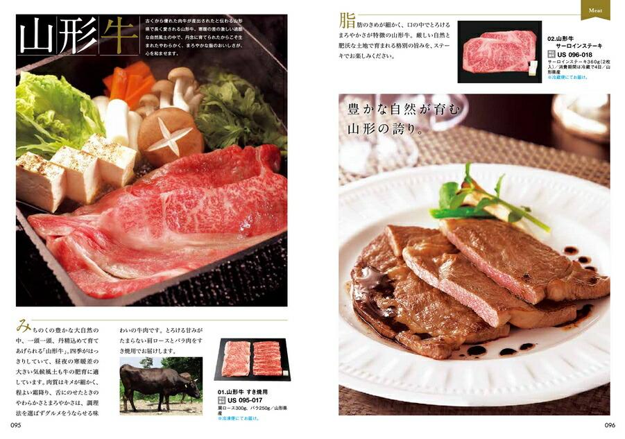 カタログギフト 47CLUB×リンベル 10000円コース掲載商品